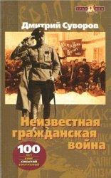 Суворов Д.В. Неизвестная гражданская война