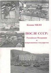 Мяло К.Г. После СССР: Российская Федерация и непризнанные государства