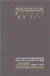 Костырченко Г.В. (сост.) Государственный антисемитизм в СССР. От начала до  ...