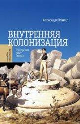 Эткинд А.М. Внутренняя колонизация. Имперский опыт России