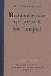 Голикова Н.Б. Политические процессы при Петре I