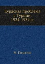 Гасратян М. Курдская проблема в Турции (1924-1939 гг.)