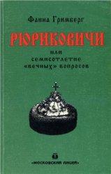Гримберг Ф.Л. Рюриковичи или семисотлетие вечных вопросов