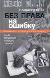 Лота В. Без права на ошибку. Книга о военной разведке. 1943 год