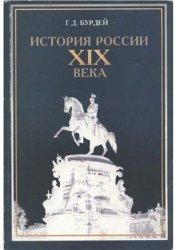 Бурдей Г.Д. История России XIX века