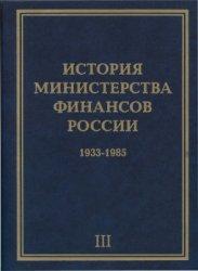 История Министерства финансов России. В 4 т. Т. III