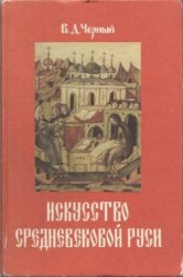 Черный В.Д. Искусство средневековой Руси