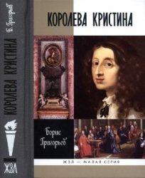 Григорьев Б.Н. Королева Кристина