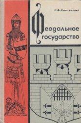 Колесницкий Н.Ф. Феодальное государство (VI-XV вв.)