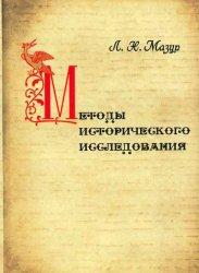 Мазур Л.Н. Методы исторического исследования