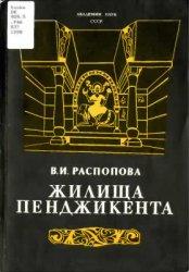 Распопова В.И. Жилища Пенджикента (опыт историко-социальной интерпретации)