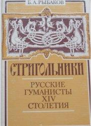 Рыбаков Б.А. Стригольники. Русские гуманисты XIV столетия
