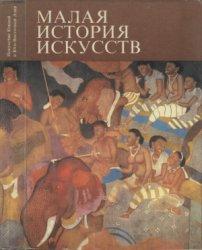Моде Х. Малая история искусств. Искусство Южной и Юго-восточной Азии
