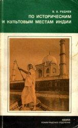Руднев В.А. По историческим и культовым местам Индии