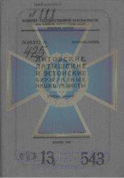 Хамазюк И.В. Литовские, латвийские и эстонские буржуазные националисты