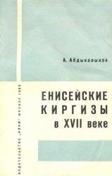 Абдыкалыков А. Енисейские киргизы в XVII в