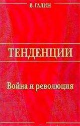 Галин В.В. Война и революция