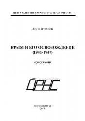 Шагланов А.Н. Крым и его освобождение (1941-1944)