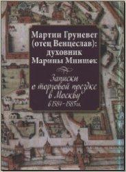 Мартин Груневег (о. Венцеслав): духовник Марины Мнишек. Записки о торговой  ...