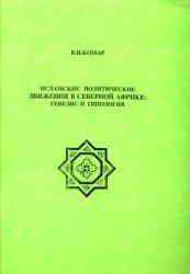Комар В.И. Исламские политические движения в Северной Африке: генезис и тип ...