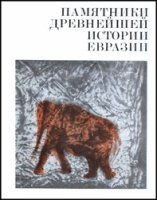 Памятники древнейшей истории Евразии