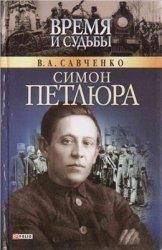 Савченко В.А. Симон Петлюра