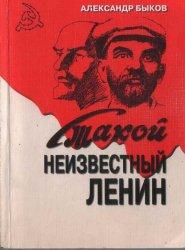 Быков Александр. Такой неизвестный Ленин: Ленин и ленинизм - их бесчеловечн ...