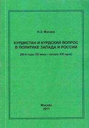 Мосаки Н.З. Курдистан и курдский вопрос в политике Запада и России (90-е го ...