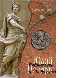 Мелани К. Юлий Цезарь