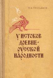Третьяков П.Н. У истоков древнерусской народности