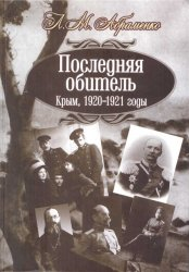 Абраменко Л.М. Последняя обитель. Крым, 1920-1921 годы