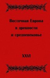 Восточная Европа в древности и средневековье. Язычество и монотеизм в проце ...