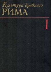 Голубцова Е.С. (отв. ред.) Культура Древнего Рима. В 2 тт.