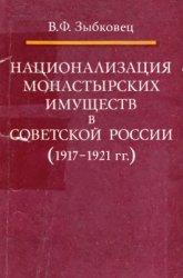Зыбковец В.Ф. Национализация монастырских имуществ в Советской России (1917 ...