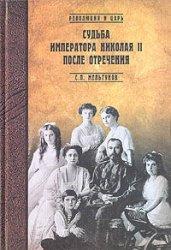 Мельгунов С.П. Судьба императора Николая II после отречения