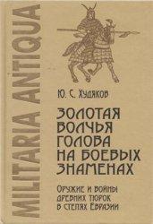 Худяков Ю.С. Золотая волчья голова на боевых знаменах. Оружие и войны древн ...