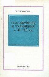 Агаджанов С.Г. Сельджукиды и Туркмения в XI-XII вв