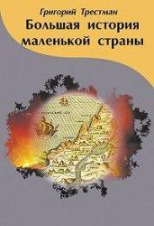 Трестман Г. Большая история маленькой страны