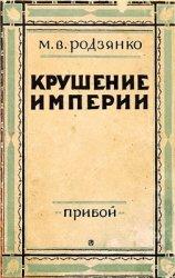 Родзянко М.В. Крушение империи