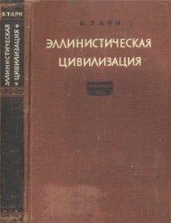 Тарн В. Эллинистическая цивилизация