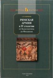 Банников А.В. Римская армия в IV в. от Константина до Феодосия
