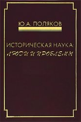 Поляков Ю.А. Историческая наука: Люди и проблемы