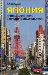 Лебедева И.П. Япония: промышленность и предпринимательство (вторая половина ...