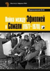 Мураховский В.И. Война между Эфиопией и Сомали (1977 - 1978)