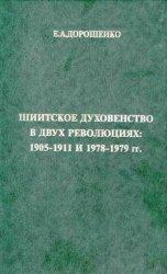 Дорошенко Е.А. Шиитское духовенство в двух революциях: 1905 - 1911 и 1978 - ...