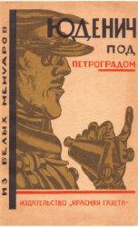 Щеголев П.Е. (ред.) Юденич под Петроградом. Из белых мемуаров
