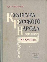 Лихачев Д.С. Культура русского народа X-XVII веков