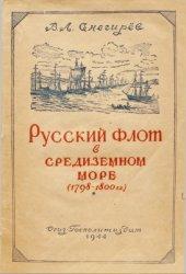 Снегирев В.Л. Русский флот в Средиземном море. 1798-1800