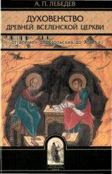 Лебедев А.П. Духовенство древней Вселенской Церкви от времен апостольских д ...