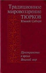 Гемуев И.Н. (ред.). Традиционное мировоззрение тюрков Южной Сибири. Простра ...